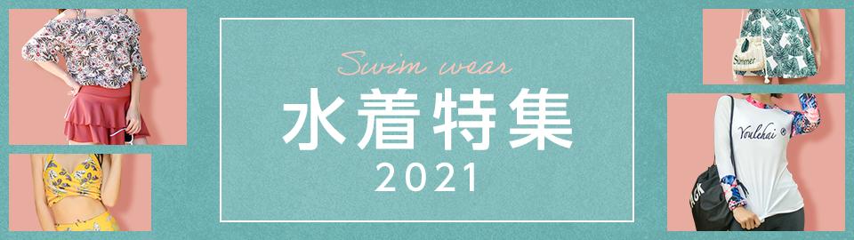 水着特集2021