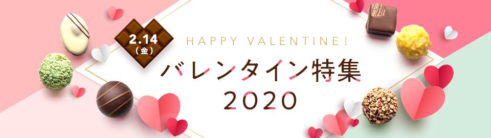2.14(金)HAPPY VALENTINE!バレンタイン特集2020