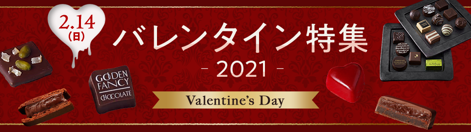 バレンタイン特集2021