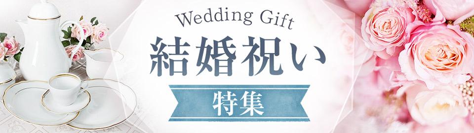 結婚祝い特集