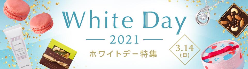 ホワイトデー特集2021 3.14(日)