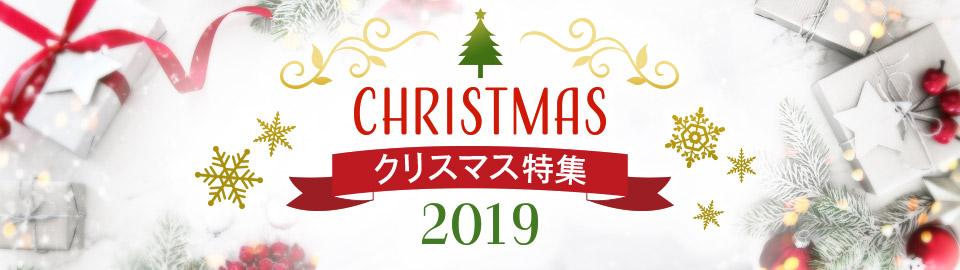 クリスマス特集2019
