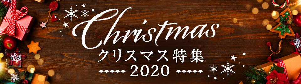 クリスマス特集2020