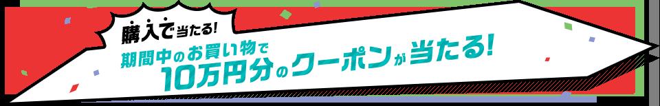 購入で当たる!期間中のお買い物で10万円分のクーポンが当たる!