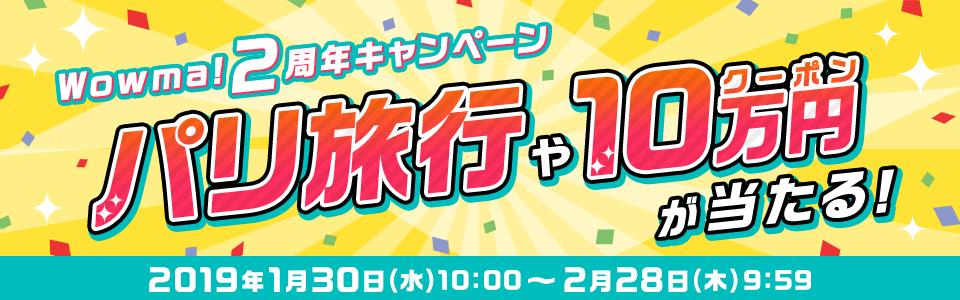 Wowma!2周年キャンペーン パリ旅行や10万円クーポンが当たる!
