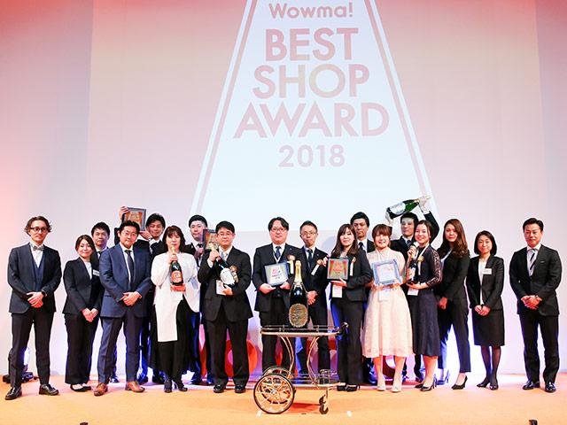 ベストショップ大賞2018 授賞式