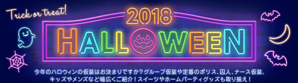 【Halloween 2018】ハロウィンの仮装・コスプレ衣装をご紹介