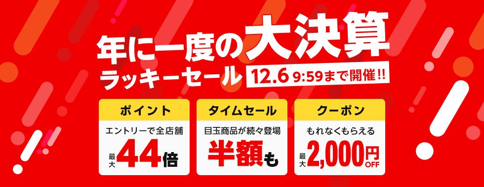 年に一度の大決算ラッキーセール 12/6 9:59まで開催!!