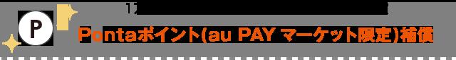 1万円以下なら、ポイント返金でスピード補償 「WALLET ポイント(Wowma!限定)補償」