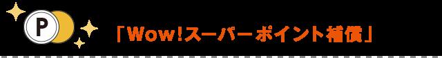 1万円以下なら、ポイント返金でスピード補償 「Wow!スーパーポイント補償」