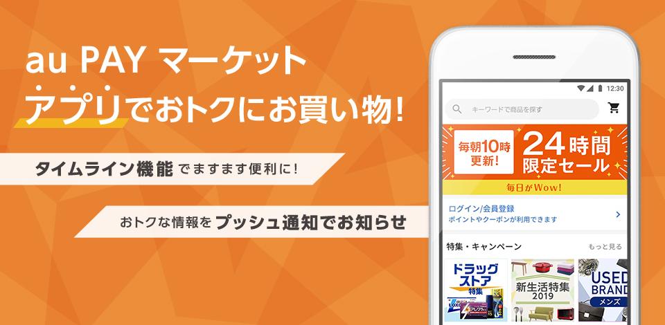 au PAY マーケットアプリでおトクにお買い物!
