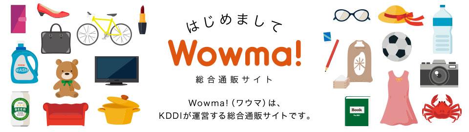 初めてWowma!をご利用される方へ