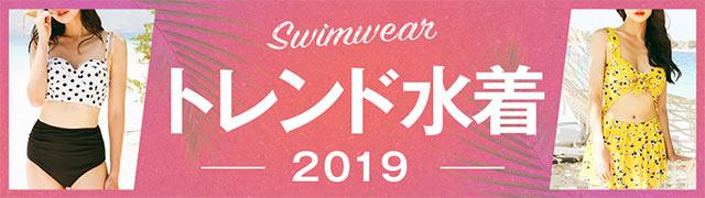 swimwear トレンド水着 2019
