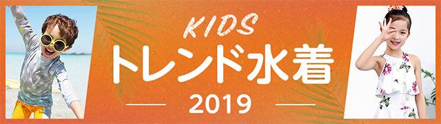 KIDS トレンド水着 2019
